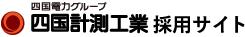 四国計測工業株式会社 採用サイト